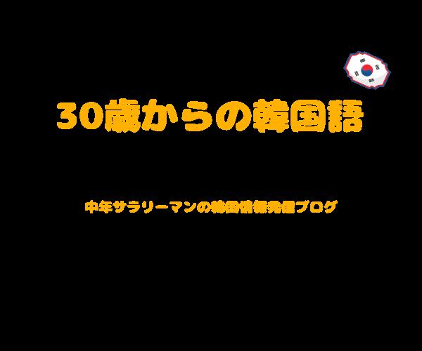 30歳からの韓国語